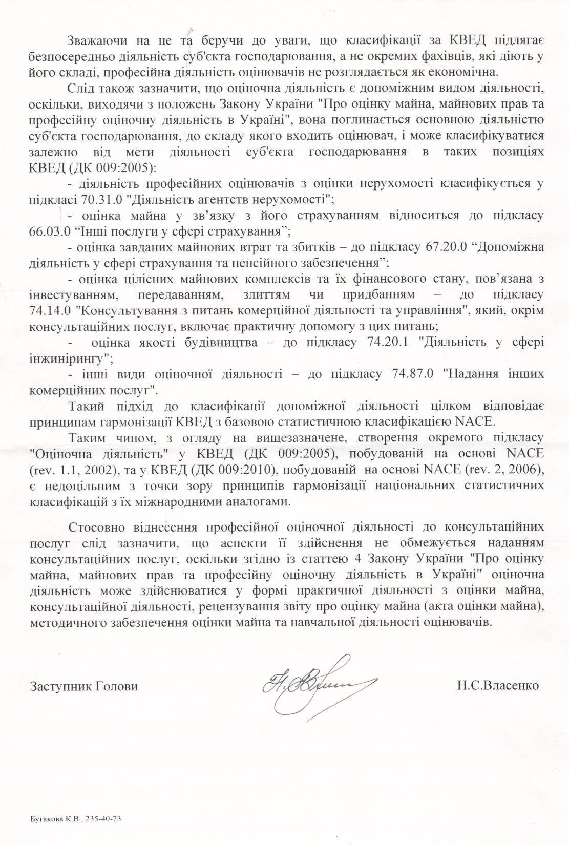 письмо Госкомстат